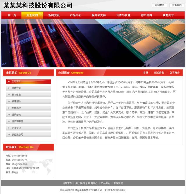 帝国cms红色模板之智慧结晶_公司简介
