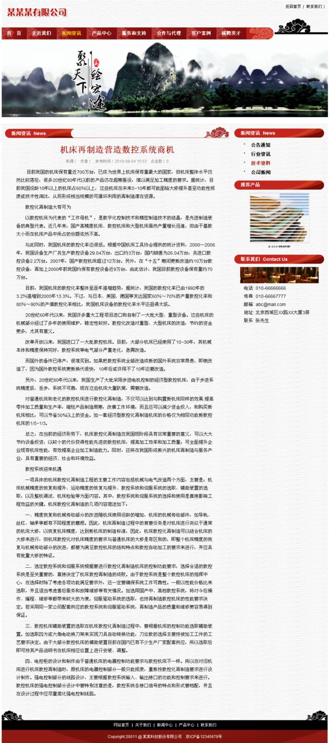 帝国cms中国风企业模板_新闻内容
