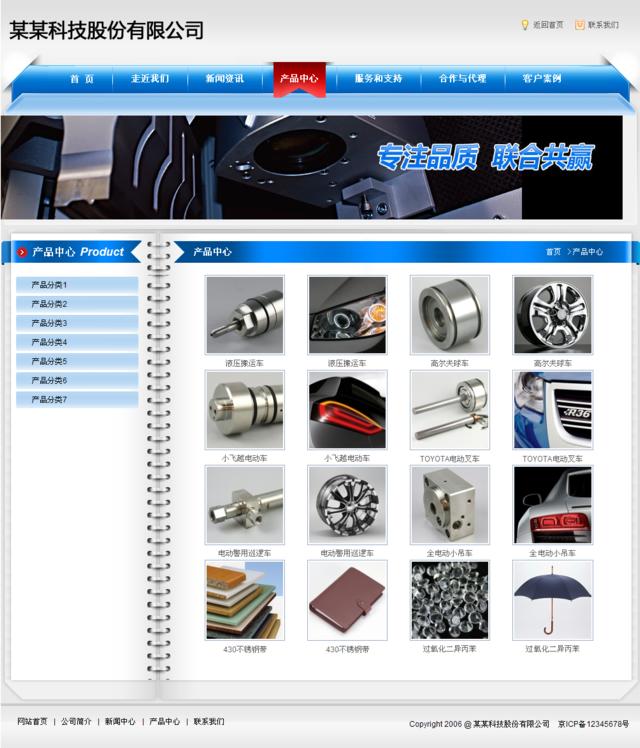 帝国cms蓝色企业模板百炼成钢_产品中心