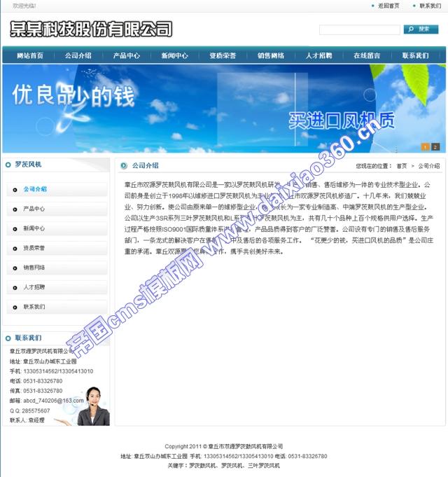 帝国cms蓝色企业模板_公司简介