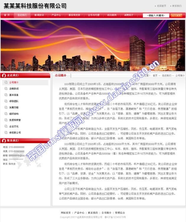 帝国cms红色公司企业模板_公司简介
