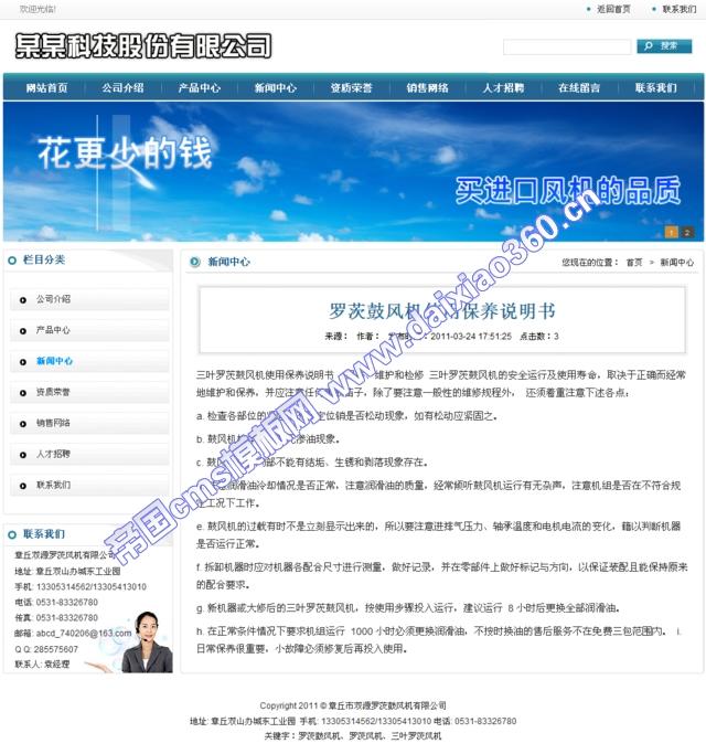 帝国cms蓝色企业模板_内容页