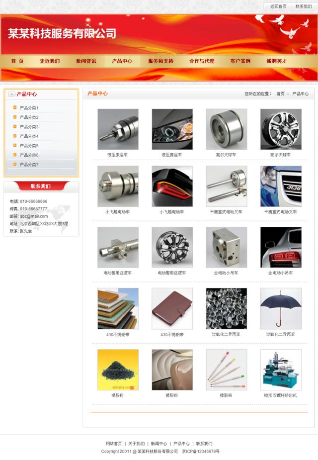 帝国cms经典红色公司企业模板_产品中心