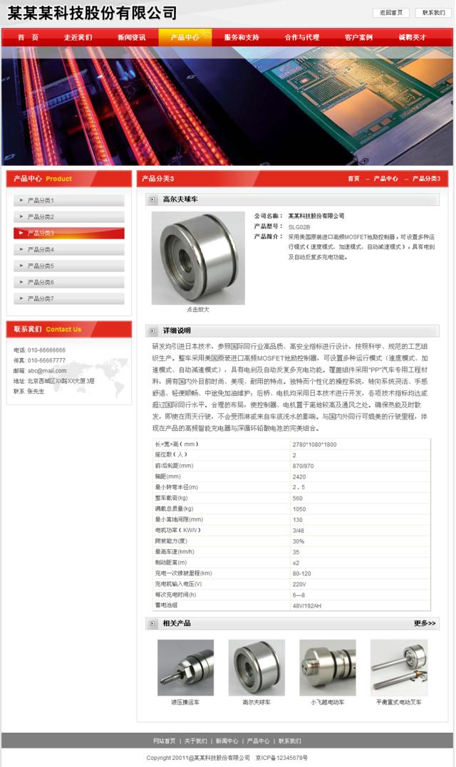 帝国cms红色模板之智慧结晶_产品内容