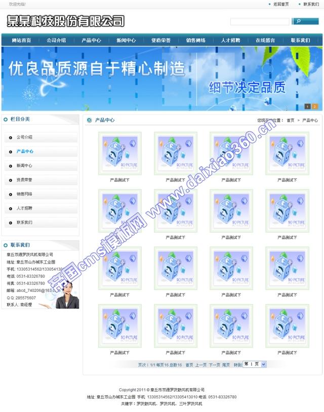 帝国cms蓝色企业模板_产品中心