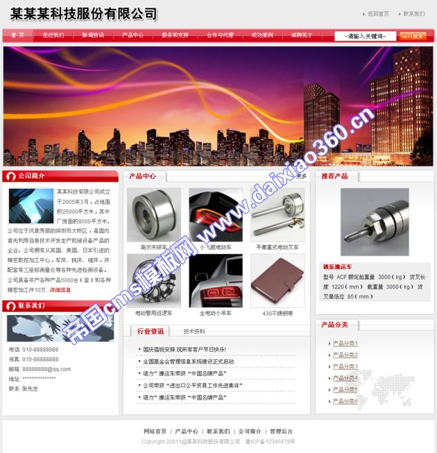 帝国cms红色公司企业模板_首页