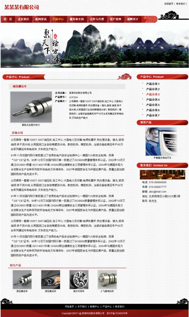 帝国cms中国风企业模板_产品内容