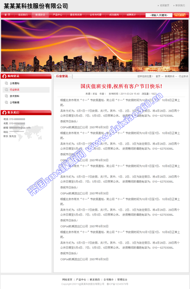 帝国cms红色公司企业模板_新闻内容