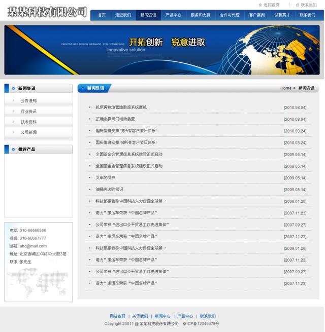 企业cms模板之蓝色地球_新闻列表