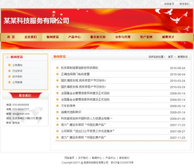 帝国cms经典红色公司企业模板_新闻列表