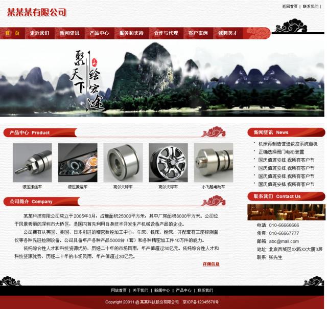 帝国cms中国风企业模板_首页