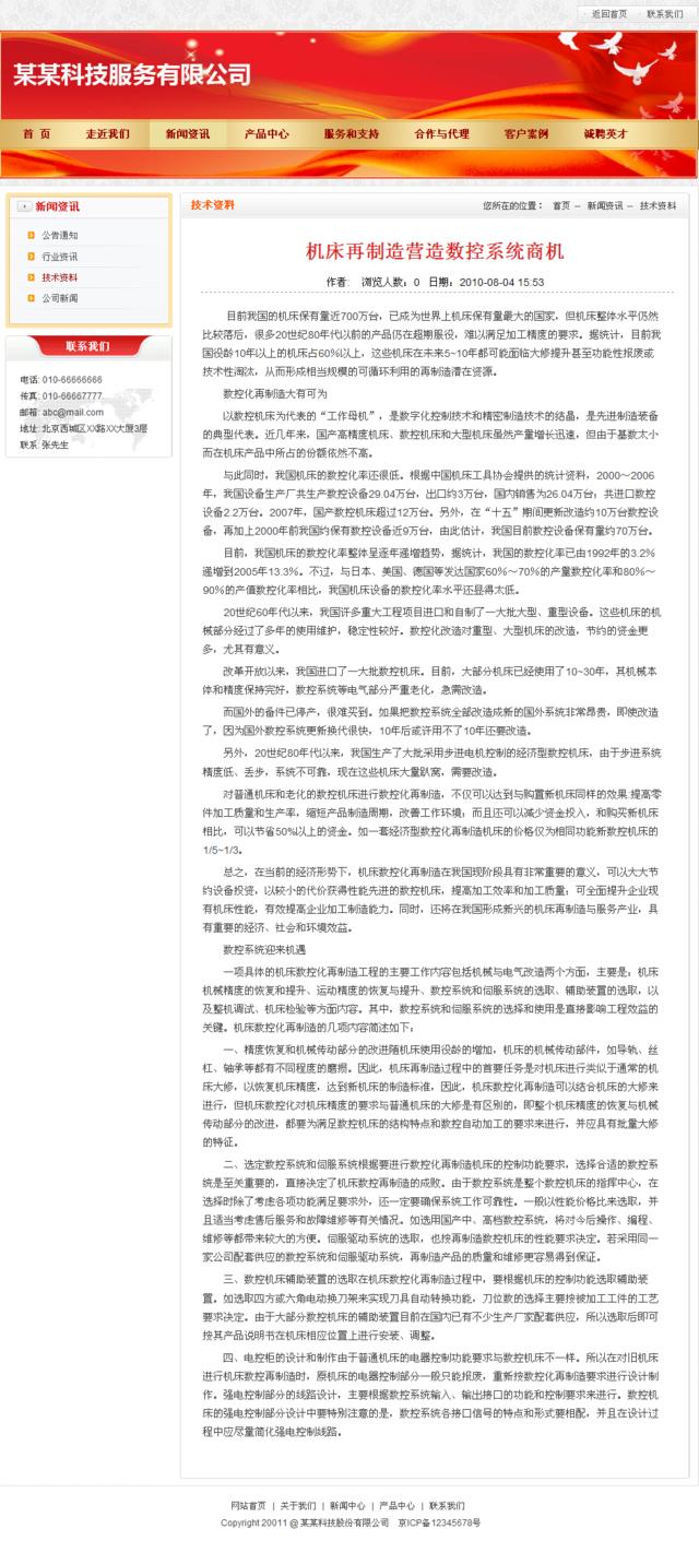 帝国cms经典红色公司企业模板_新闻内容