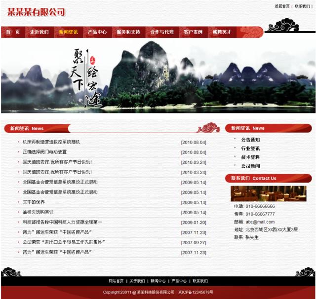 帝国cms中国风企业模板_新闻列表