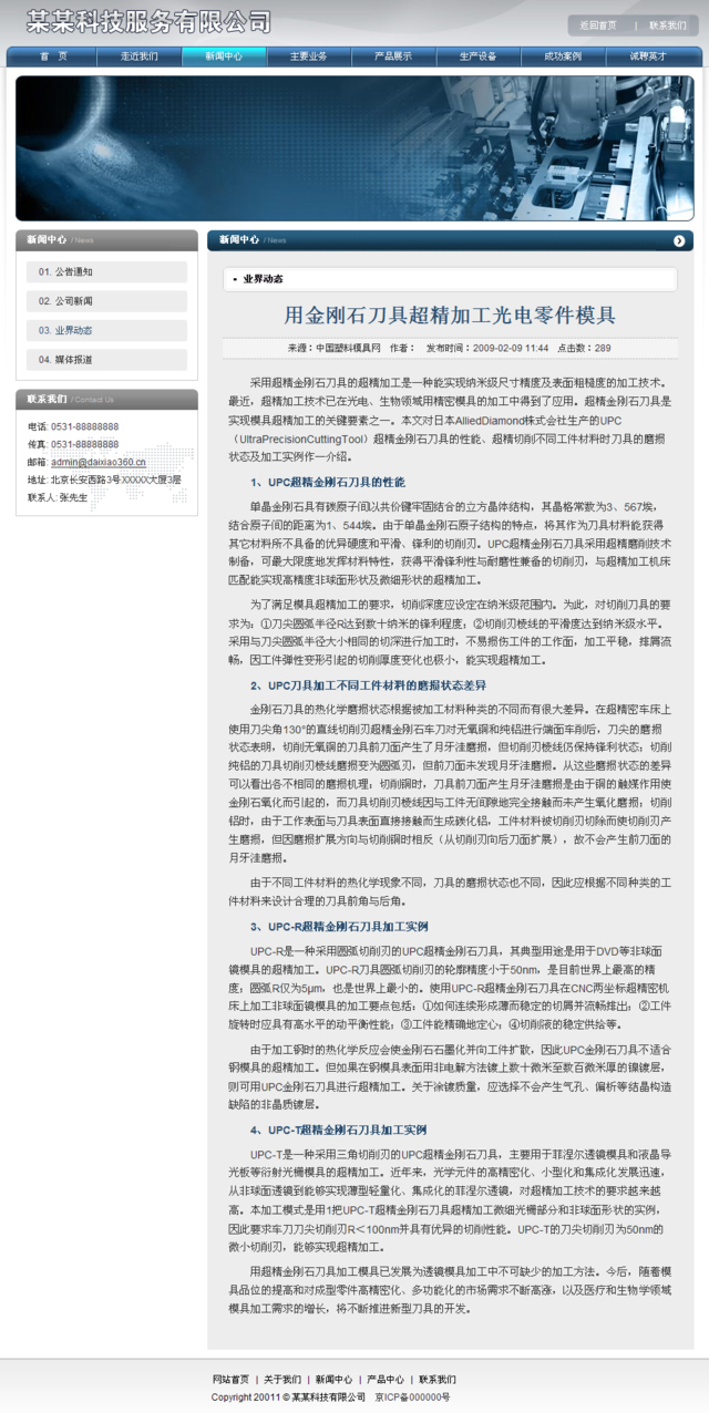 加工企业cms模板之品质魅力_新闻内容