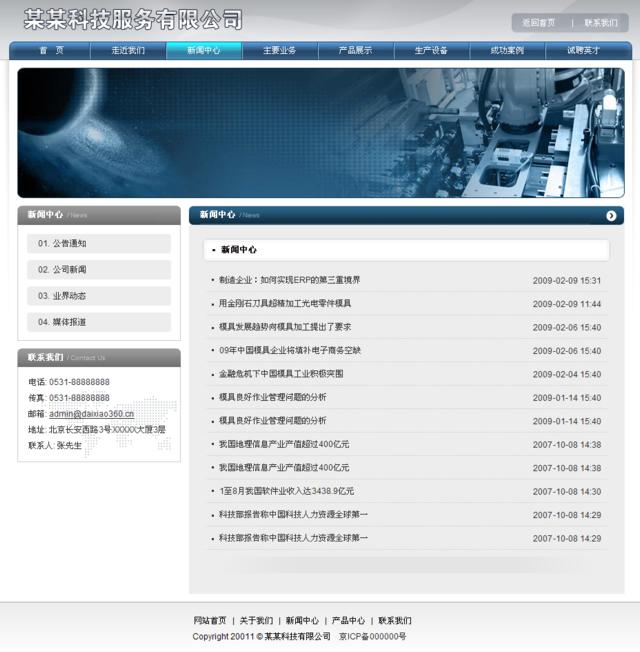 加工企业cms模板之品质魅力_新闻列表