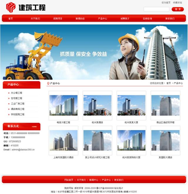 帝国cms红色企业模板_产品内容