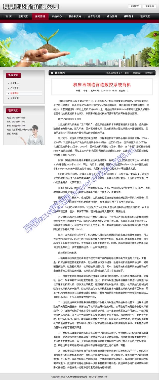 帝国cms黑红色企业模板_新闻内容