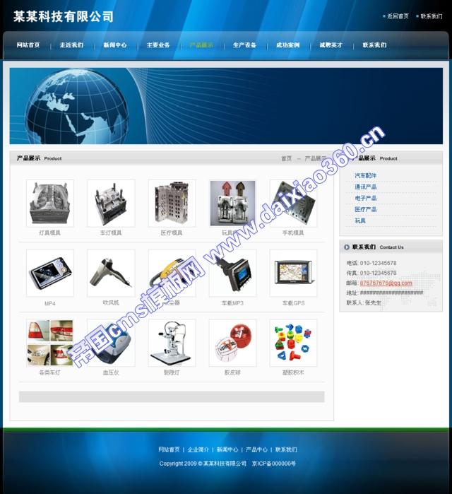 帝国深蓝色加工企业cms模板_产品列表