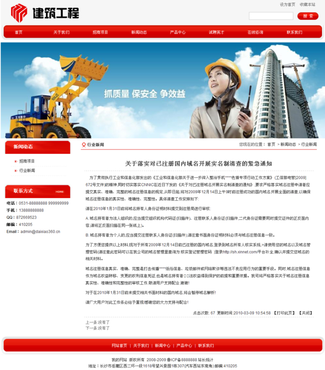 帝国cms红色企业模板_新闻内容