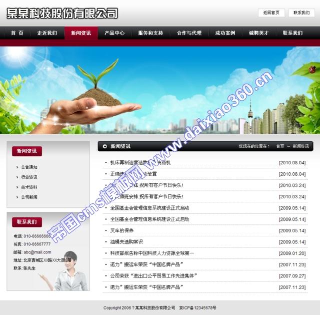 帝国cms黑红色企业模板_新闻列表