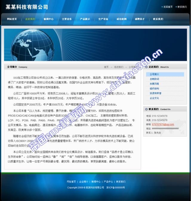 帝国深蓝色加工企业cms模板_公司简介
