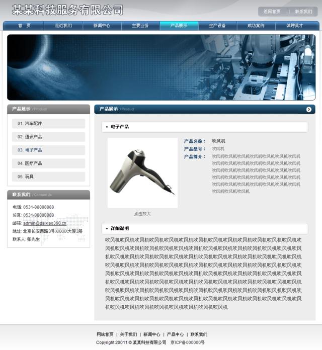加工企业cms模板之品质魅力_产品内容