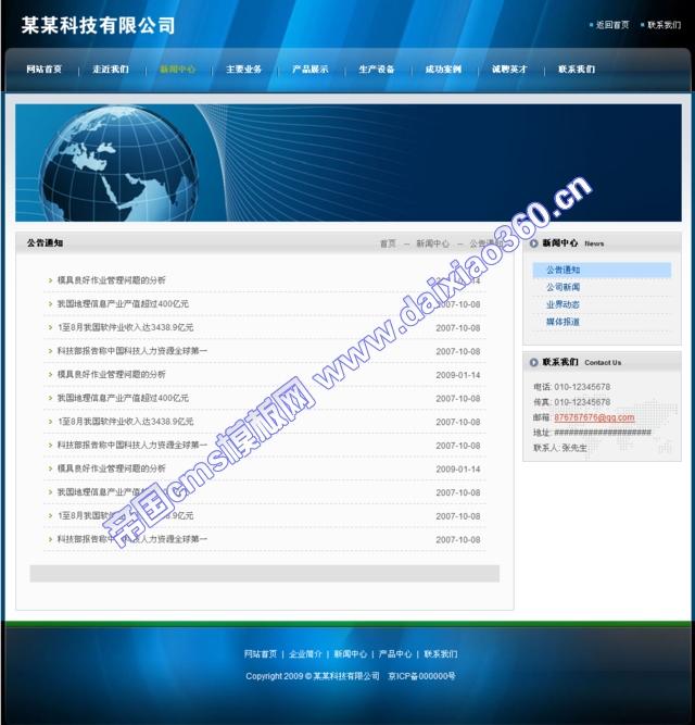 帝国深蓝色加工企业cms模板_新闻列表