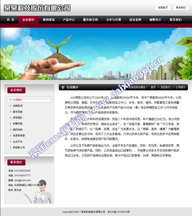 帝国cms黑红色企业模板_公司简介