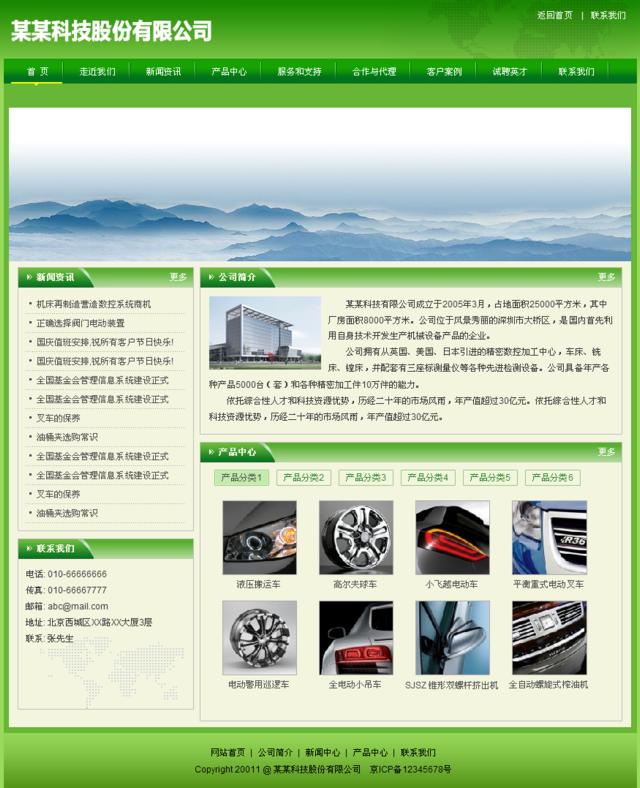 帝国cms绿色模板之环保时代_首页