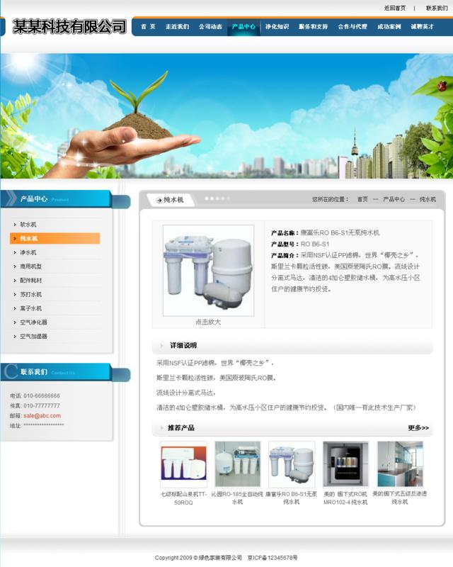 帝国cms绿色家装环保企业模板_产品内容