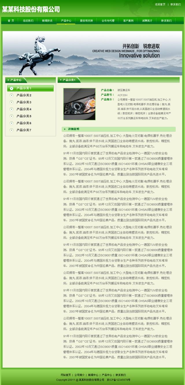帝国cms绿色模板之环保时代_产品内容