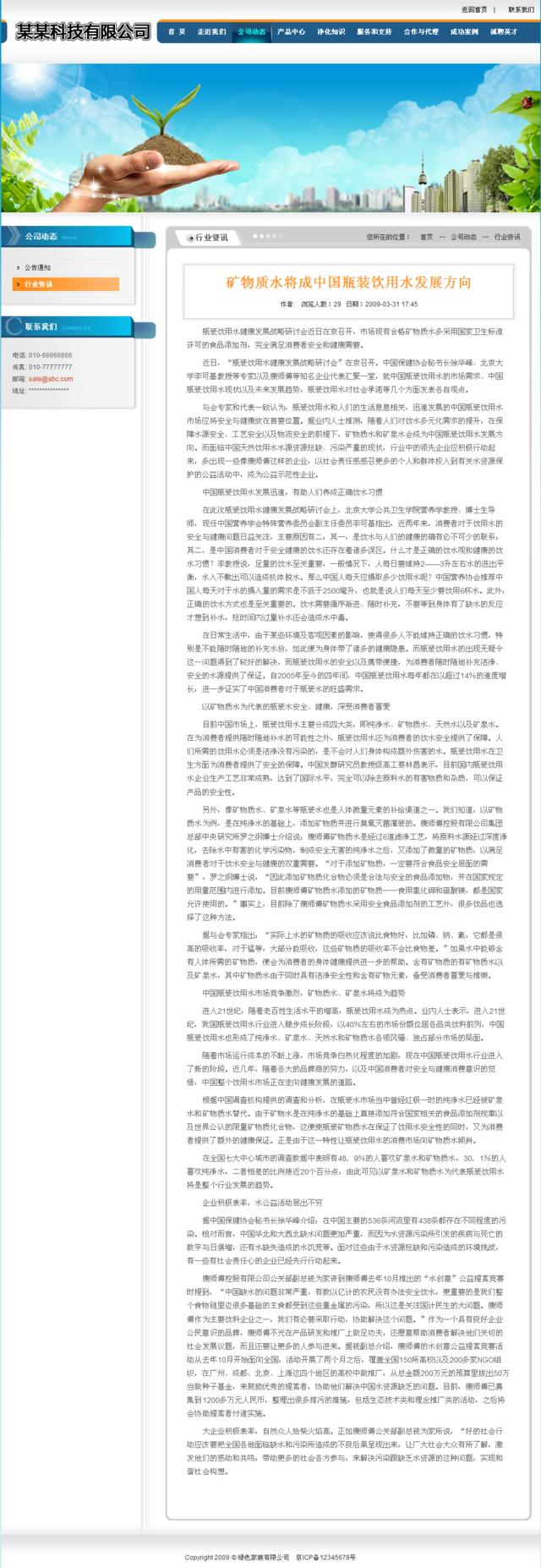 帝国cms绿色家装环保企业模板_新闻内容