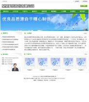 帝国cms绿色企业模板