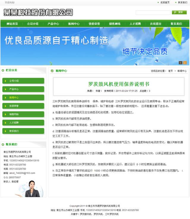 帝国cms绿色企业模板_新闻内容