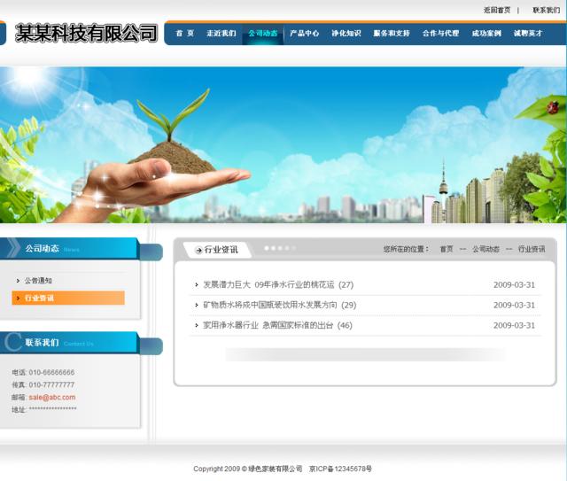 帝国cms绿色家装环保企业模板_新闻列表