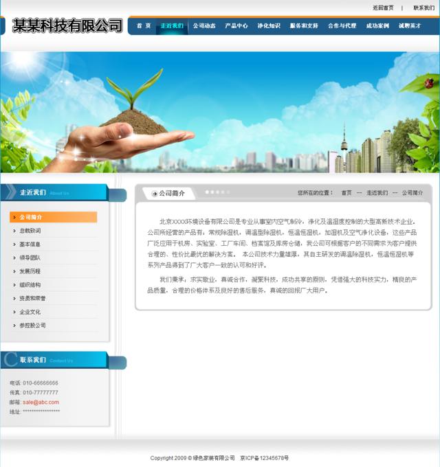 帝国cms绿色家装环保企业模板_公司简介