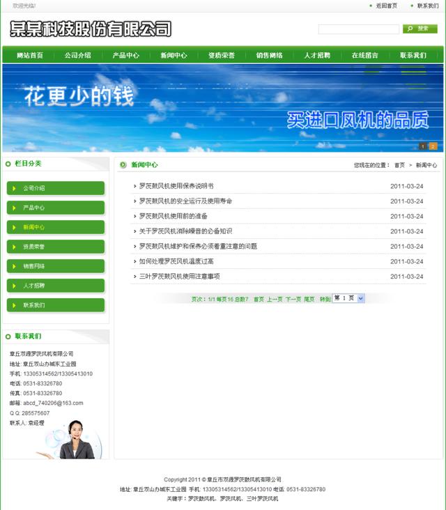 帝国cms绿色企业模板_新闻中心