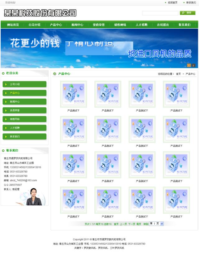 帝国cms绿色企业模板_产品列表