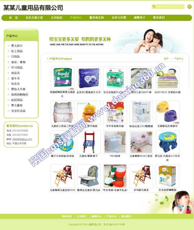 帝国cms绿色母婴企业模板_产品中心