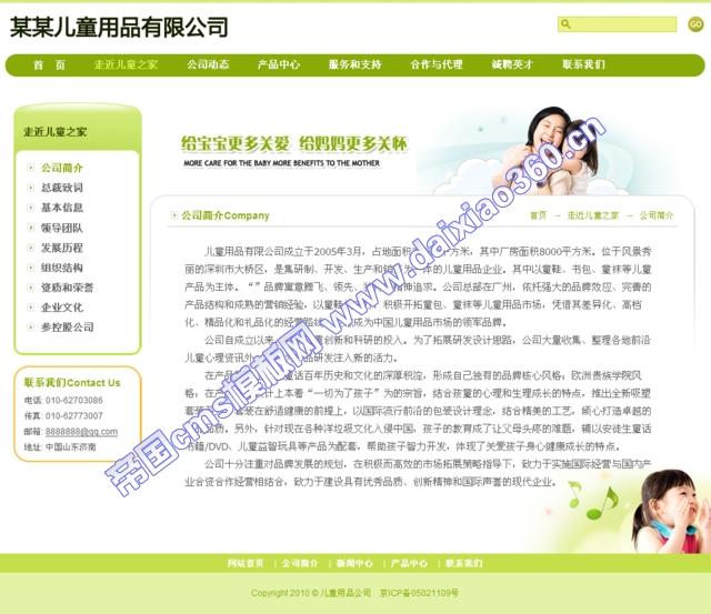 帝国cms绿色母婴企业模板_公司简介