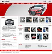 帝国cms汽车配件企业类cms模板