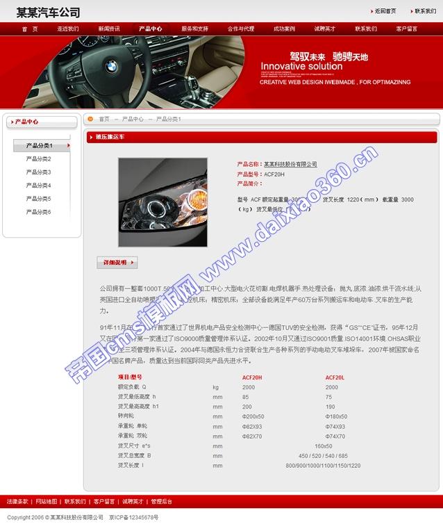 帝国cms汽车配件企业类cms模板_产品内容