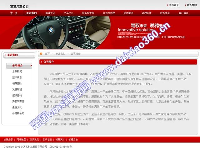 帝国cms汽车配件企业类cms模板_公司简介