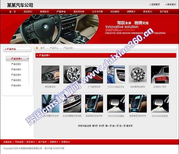 帝国cms汽车配件企业类cms模板_产品分类