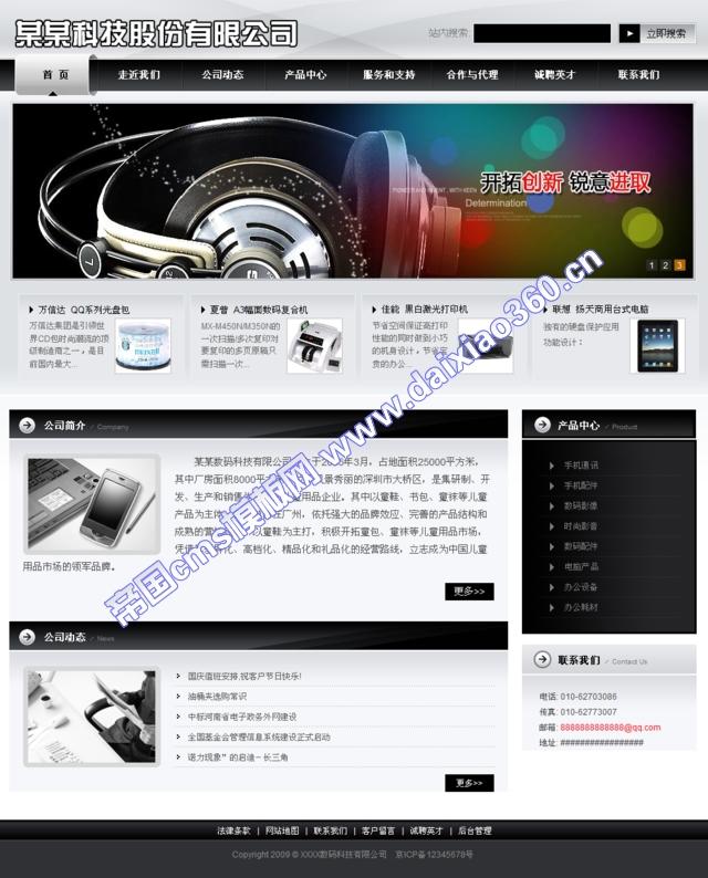 帝国cms炫丽数码企业模板_首页