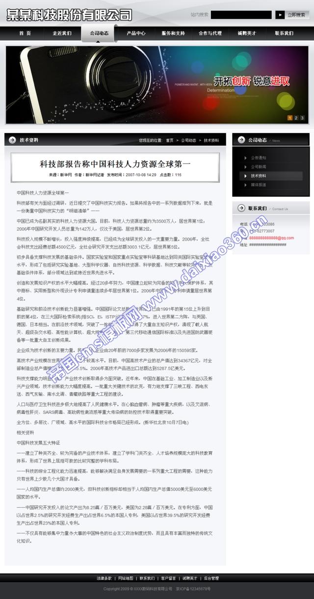 帝国cms炫丽数码企业模板_新闻内容