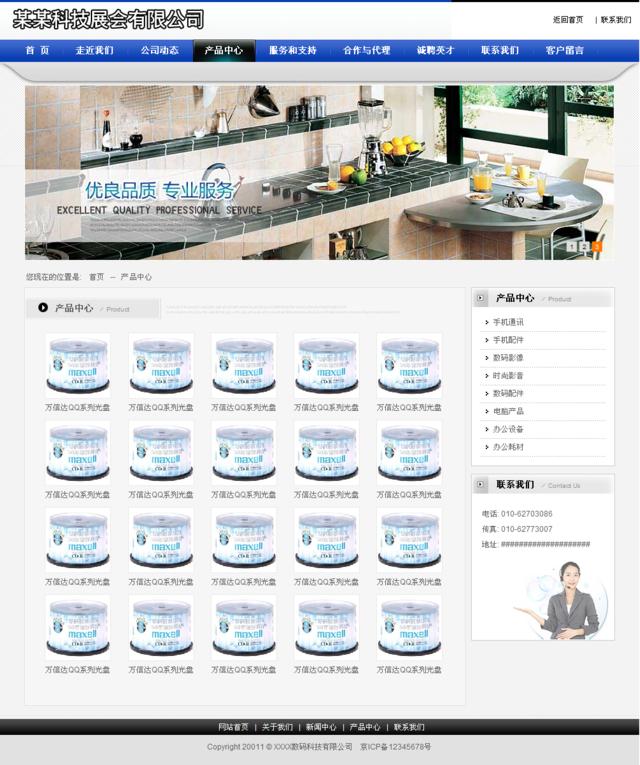 帝国cms蓝色家电cms模板之美好生活_产品中心