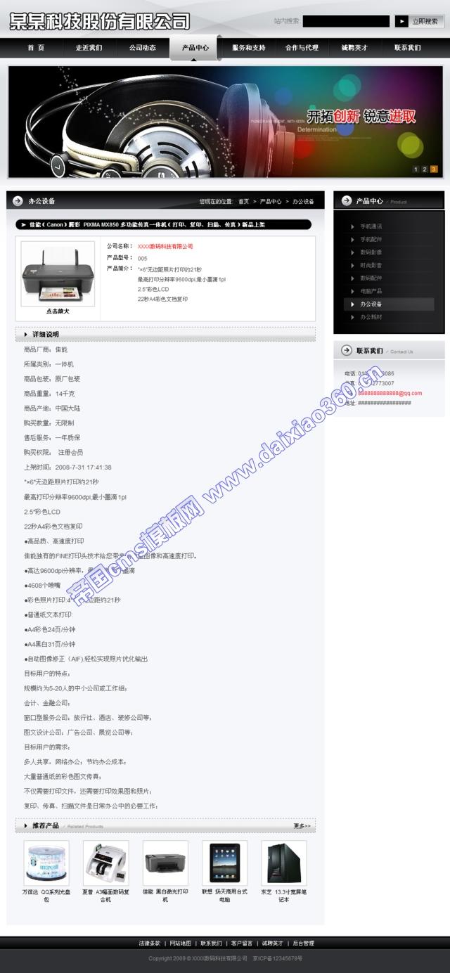 帝国cms炫丽数码企业模板_产品内容