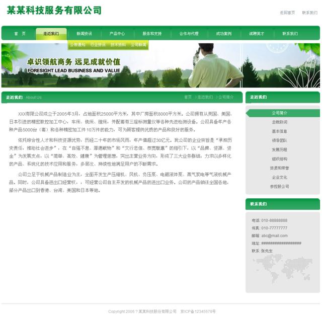 帝国cms大气绿色企业模板_公司简介