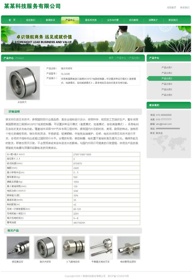 帝国cms大气绿色企业模板_产品内容